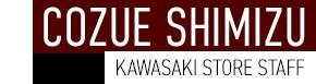 COZUE SHIMIZU KAWASAKI STORE STAFF